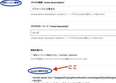 Google adsenceをはてなブログに貼り付ける方法