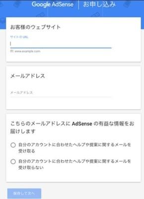 アドセンスの申請方法
