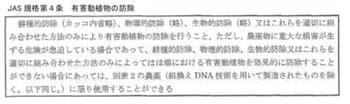 日本土壌協会の有機栽培に使っていい化学薬品名