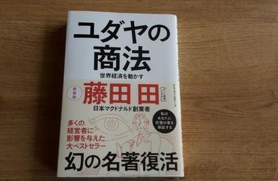 藤田田著書・ユダヤの商法