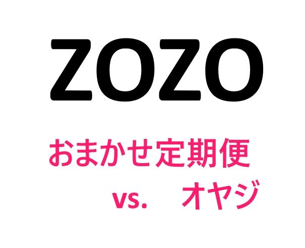ZOZOおまかせ定期便 vs. オヤジ(ゾゾる利用体験記:申込編)