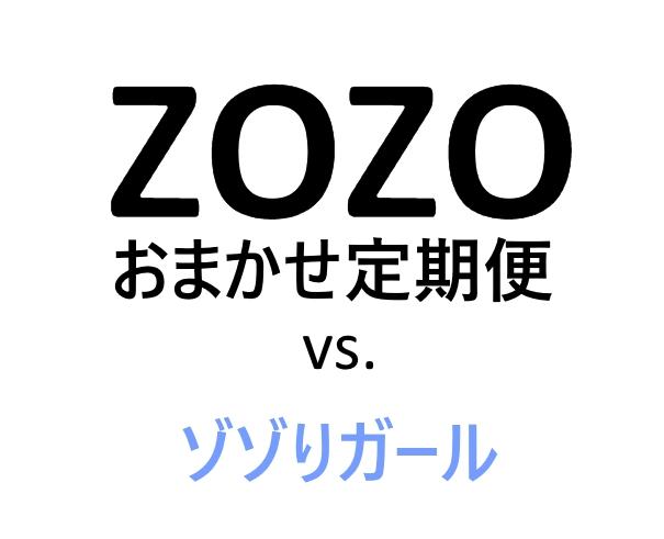 ZOZOおまかせ定期便 vs. ガール・女子・女性・主婦(ゾゾる利用体験記:申込編)