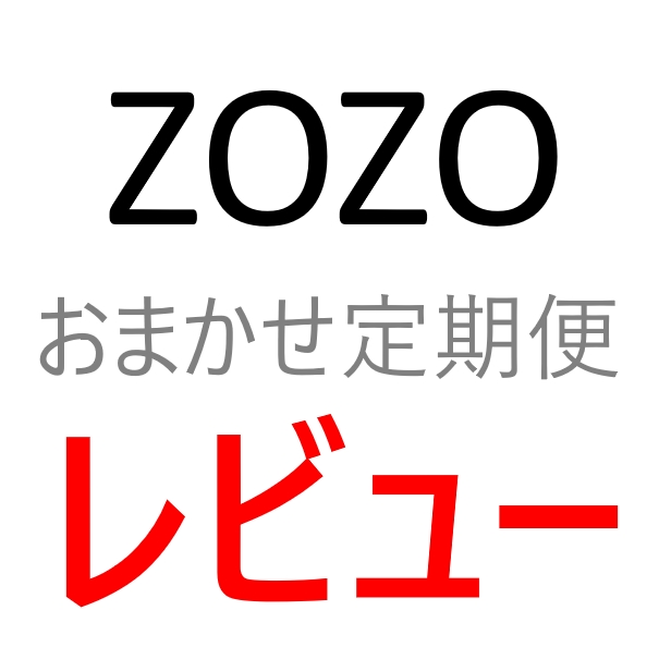 【ZOZO おまかせ定期便】第2便のレビュー・評価