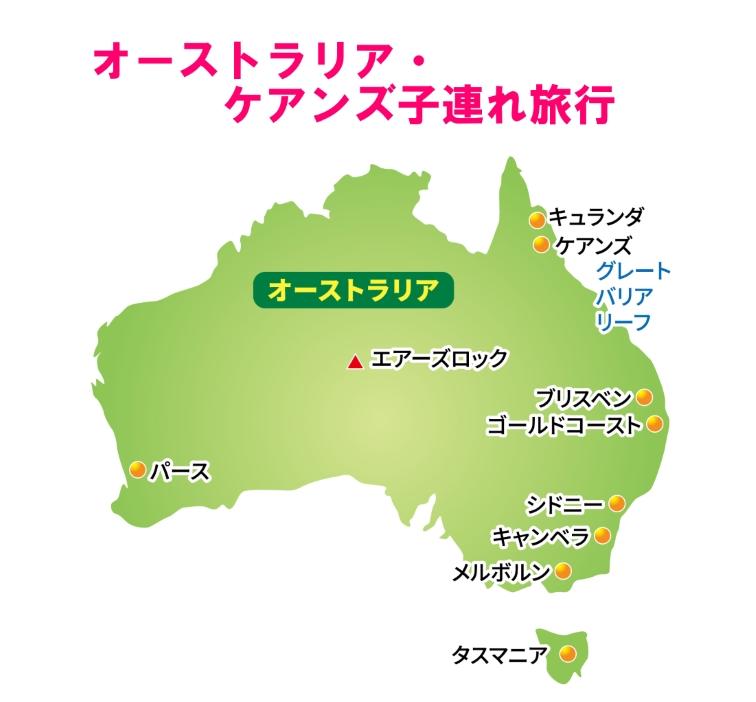 [オーストラリア・ケアンズ子連れ旅行]おすすめの理由と観光情報など