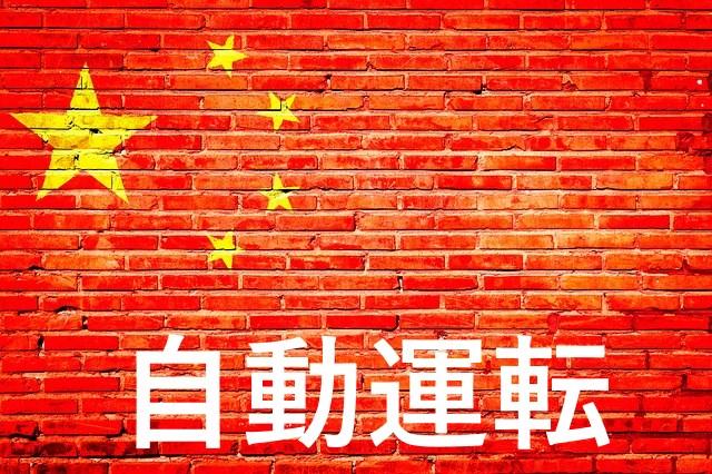 自動運転は中国で一番最初に実用化・普及する