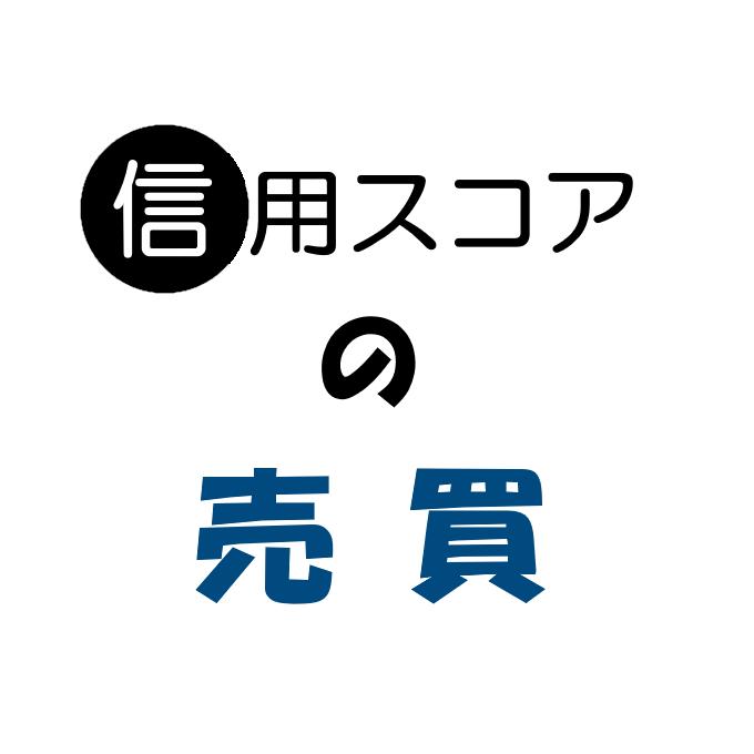 f:id:nezujiro:20180627141422p:plain