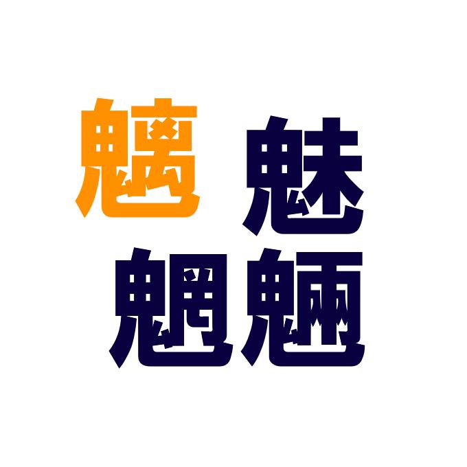 f:id:nezujiro:20180831112447p:plain