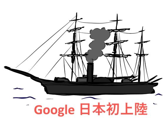 黒船 平成 グーグル 日本 初上陸