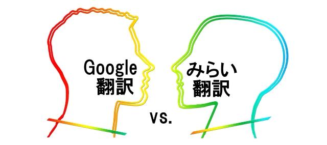 自動翻訳 人工知能 AI みらい グーグル