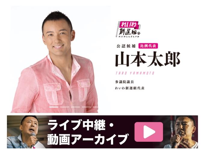 れいわ 新選組 参院選 山本太郎 メロリン