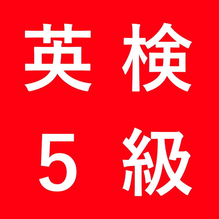 英検 5級 合格 小学生 9時間 テキスト 勉強方法