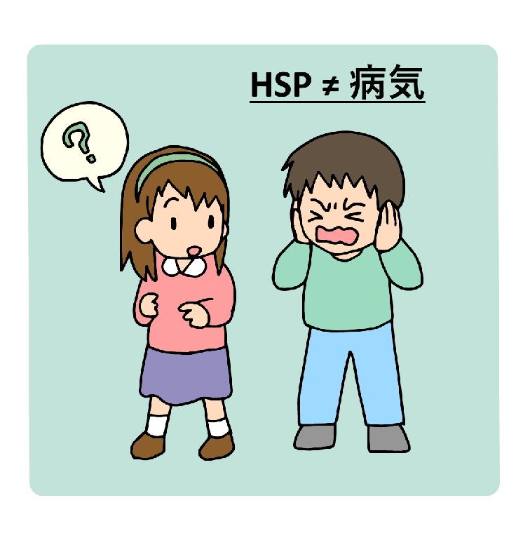hsp 病気 治療 心療内科 精神科 メンタル 危険