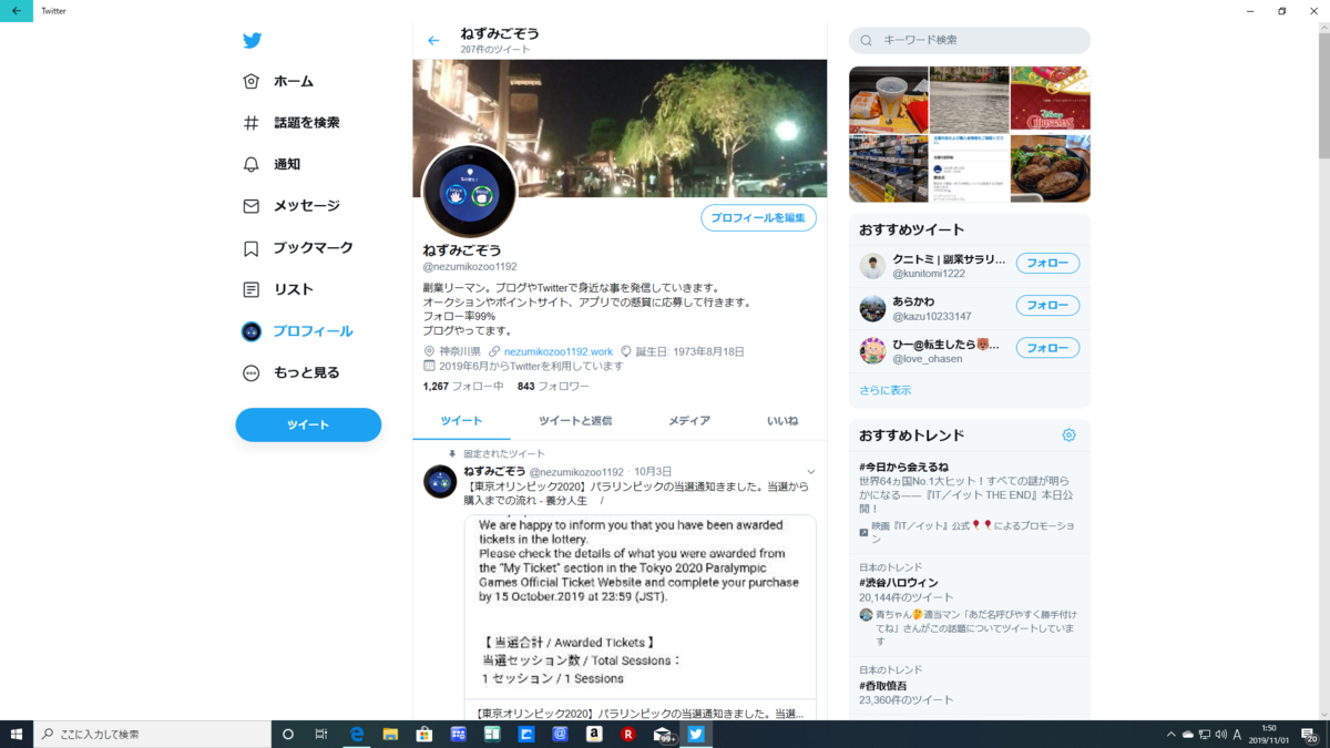 f:id:nezumikozoo:20191101021240p:plain