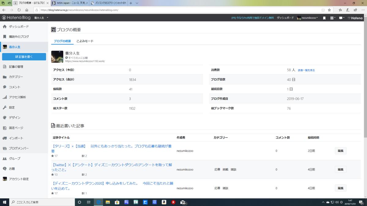 f:id:nezumikozoo:20191101021718p:plain