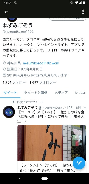 f:id:nezumikozoo:20191229112328j:image