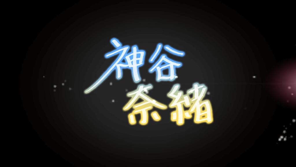 f:id:nezumitori:20160909214252p:plain