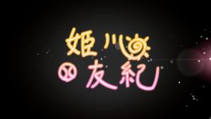 f:id:nezumitori:20160909215944p:plain