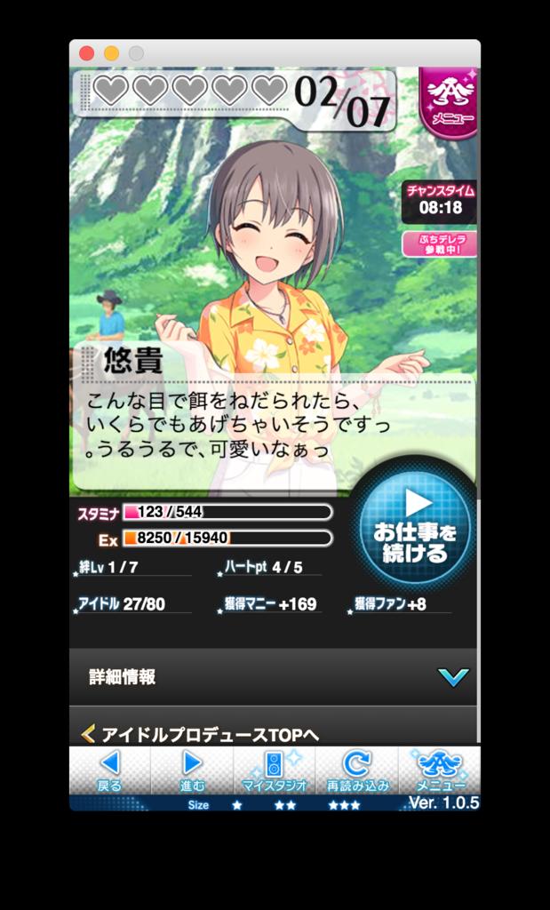 f:id:nezumitori:20160910112446p:plain