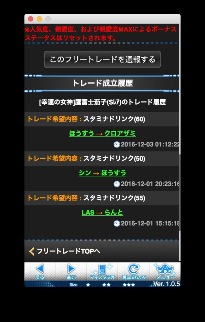 f:id:nezumitori:20161204130710p:plain