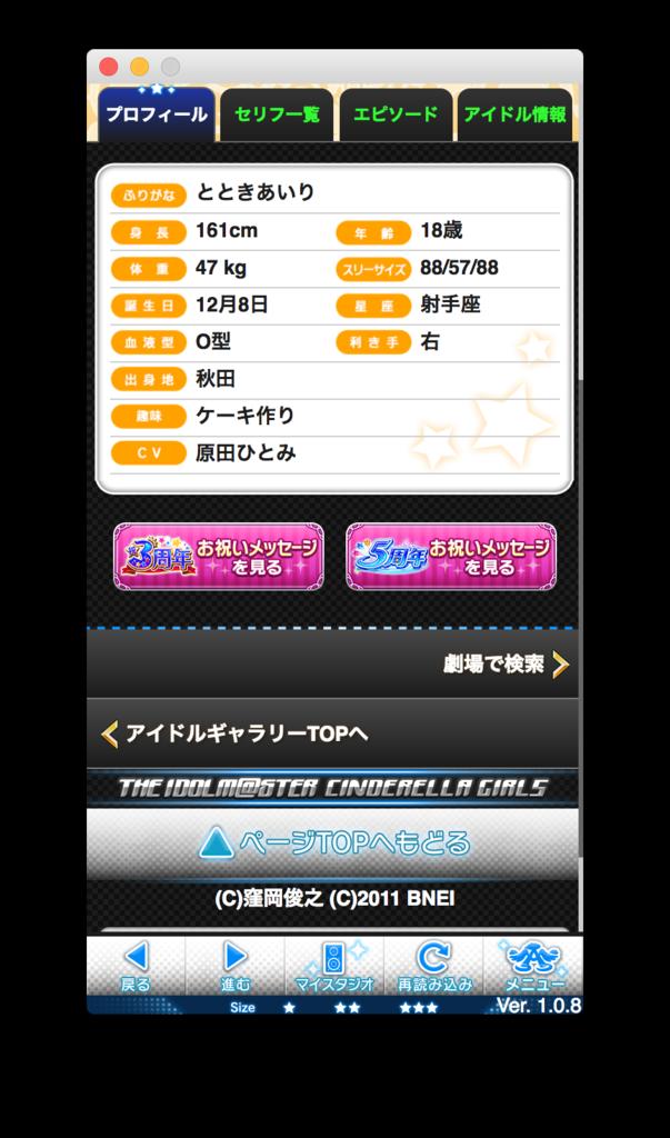 f:id:nezumitori:20170521200750p:plain