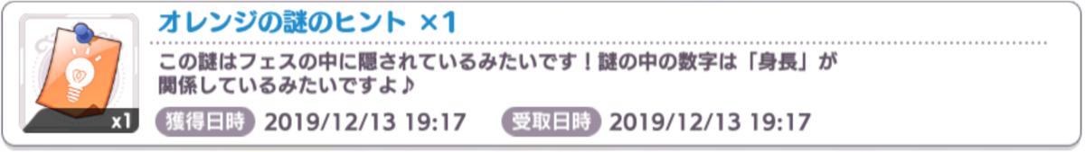 f:id:nezumitori:20191215182244p:plain