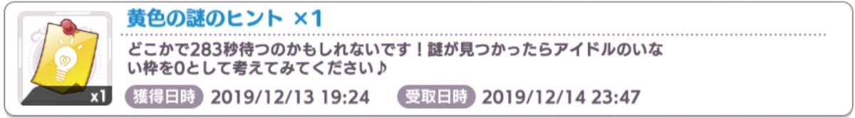f:id:nezumitori:20191215182257p:plain