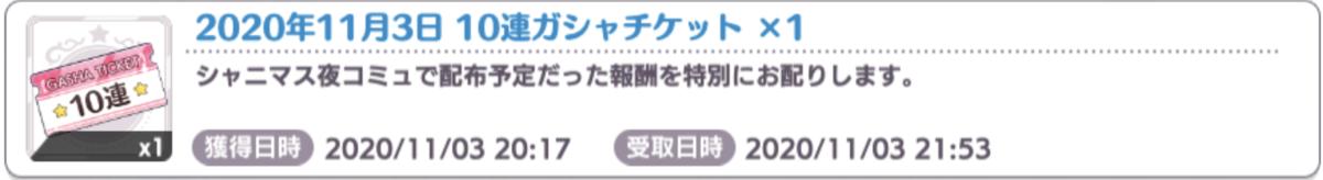 f:id:nezumitori:20201109214412p:plain