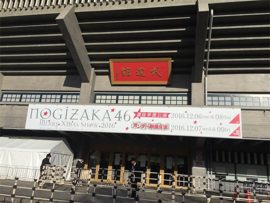 f:id:ng-aki:20161208230540j:image