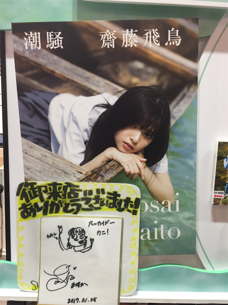 f:id:ng-aki:20170131201209j:image