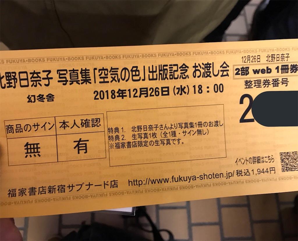 f:id:ng-aki:20181227033921j:image
