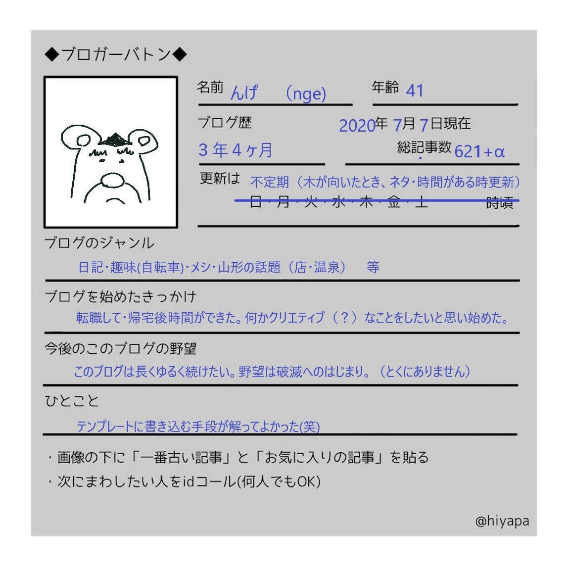 f:id:nge0068:20200707105152j:plain