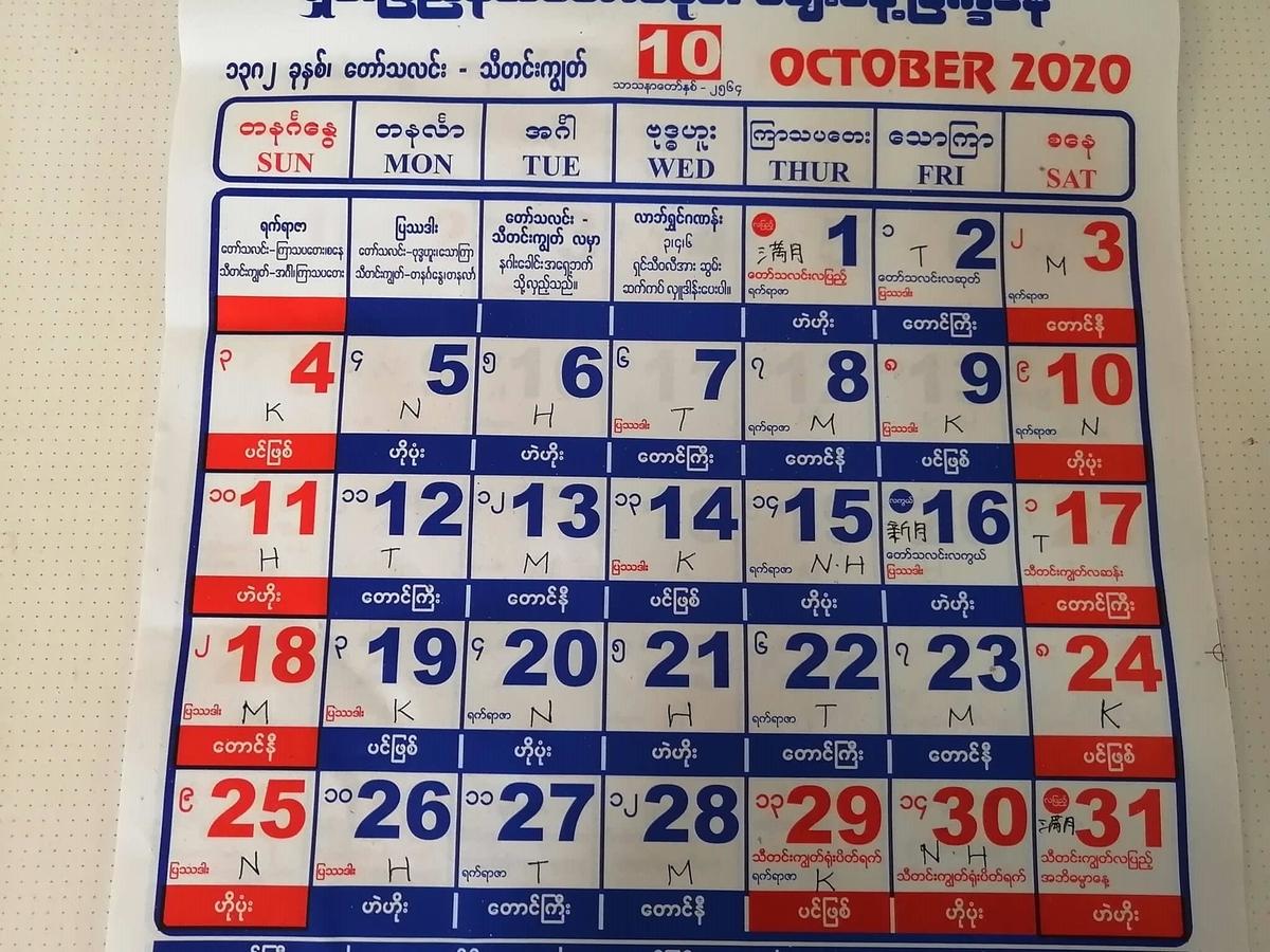 ミャンマー2020年10月