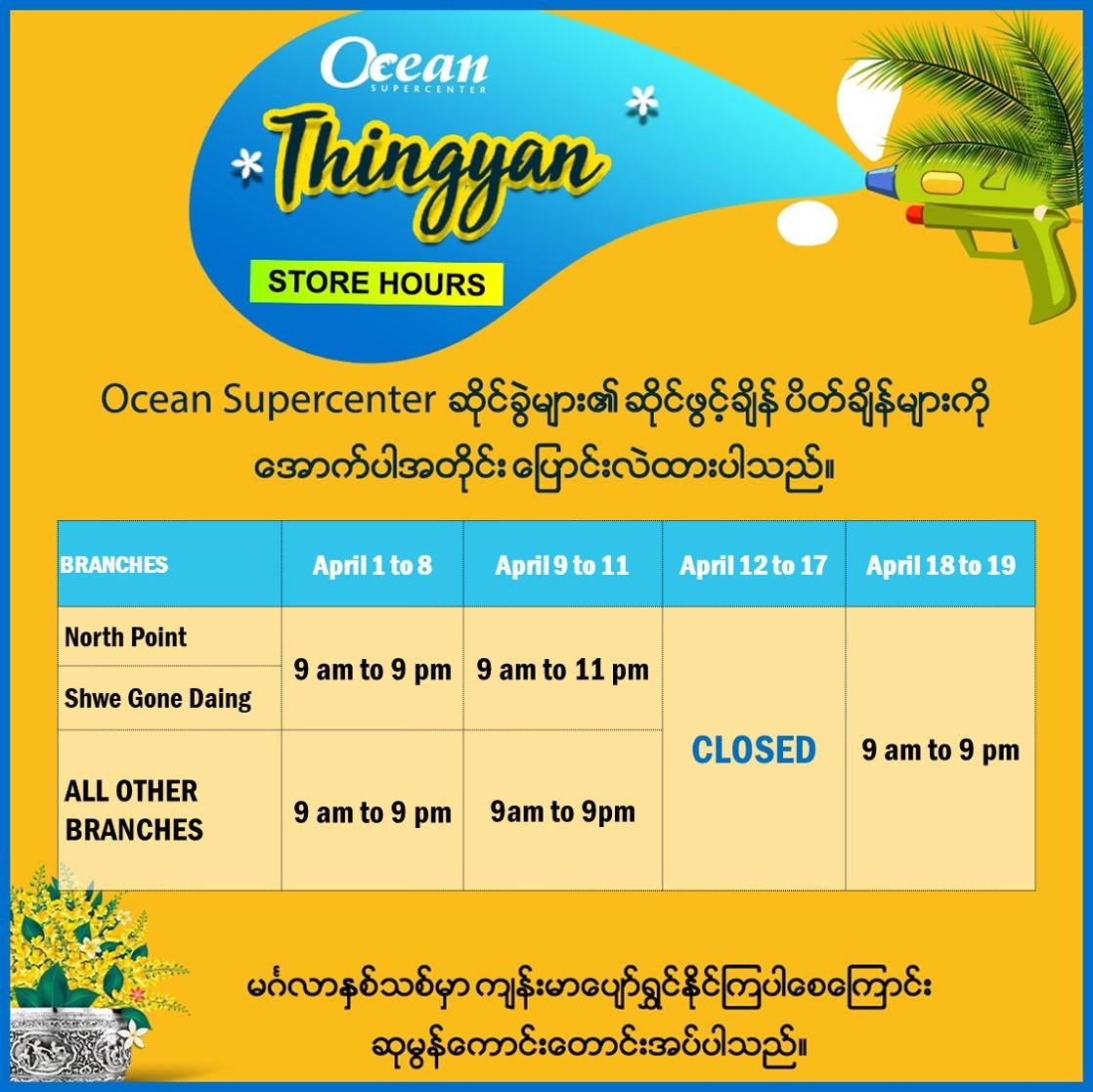 Oceanの営業時間を書いてある表