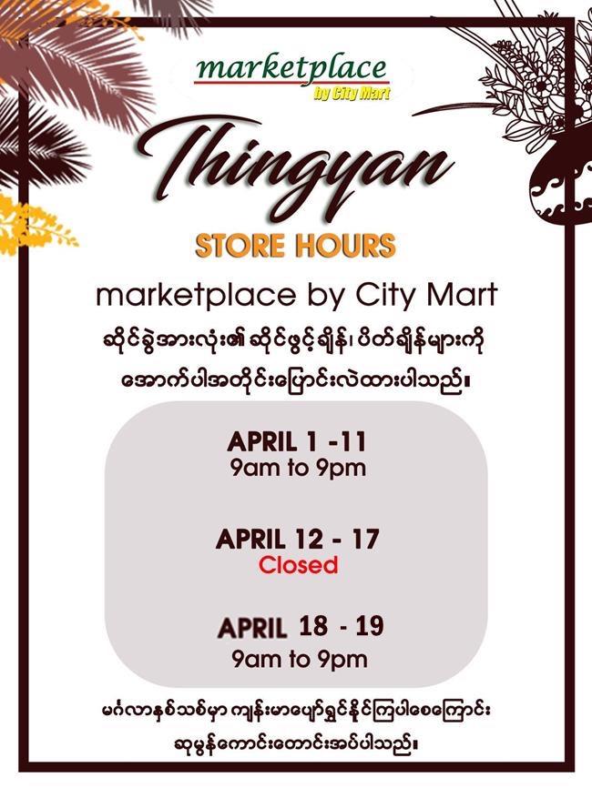 Market Placeの営業時間が載っている表