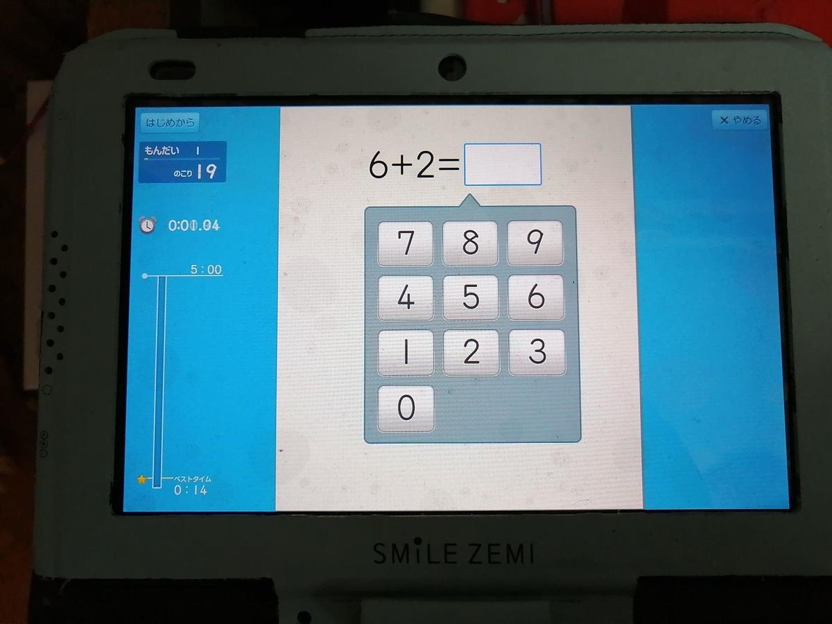 タブレットの足し算計算画面