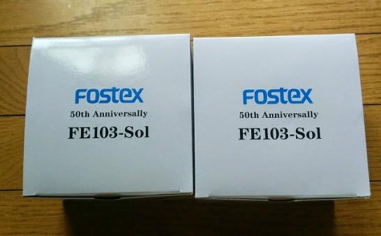 FOSTEX(フォステクス)家には白鳥とフラミンゴがいます