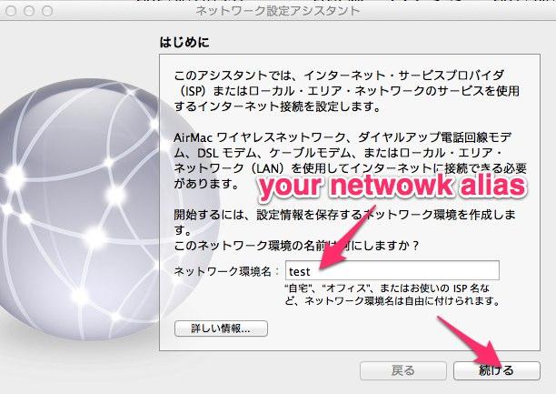 MacでWPA/WPA2のWifiに接続しようとしても「接続がタイムアウトに ...