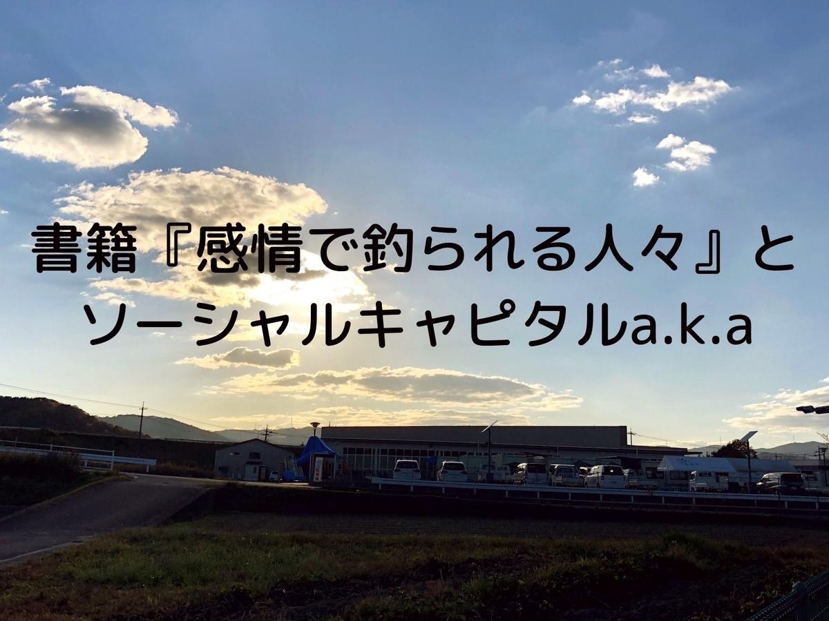 感情で釣られる人々とソーシャルキャピタルa.k.aタイトル画像