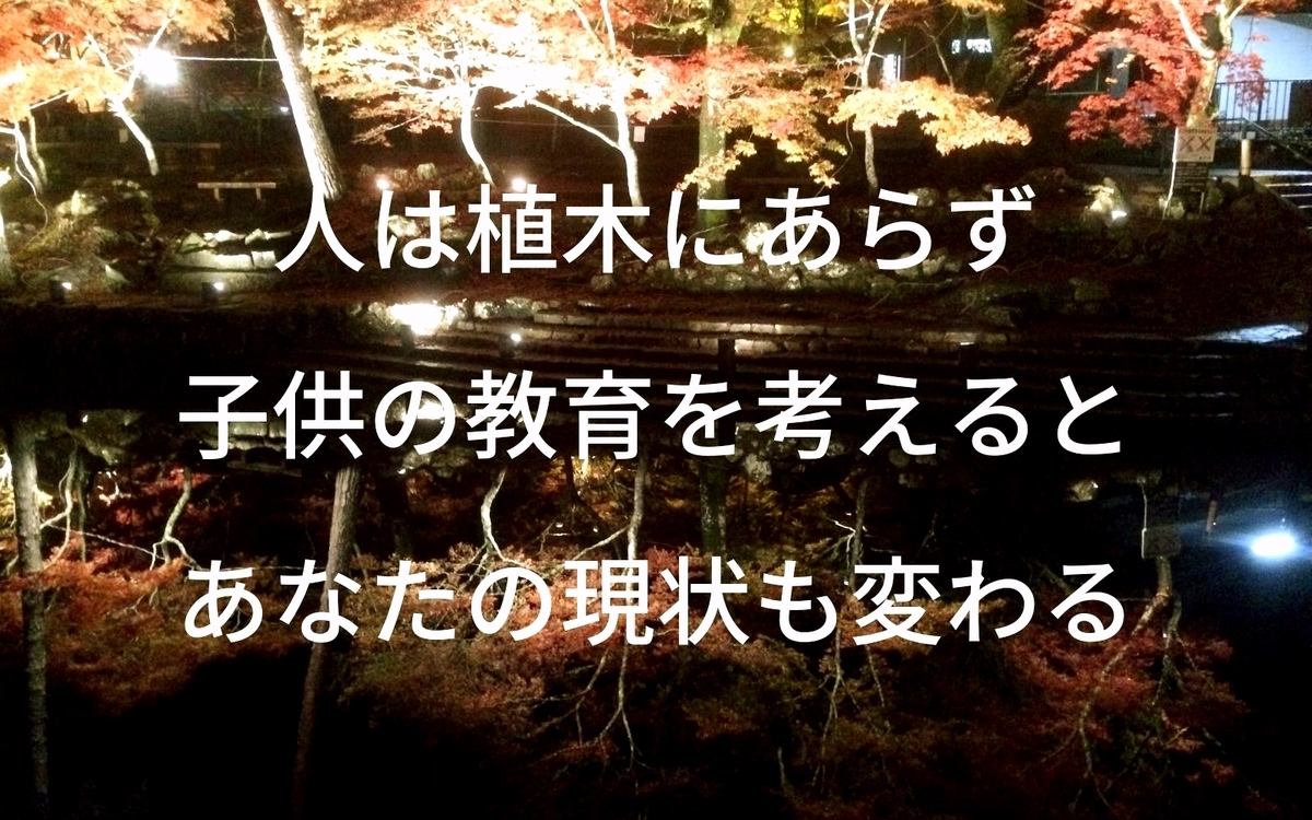 人は植木にあらずタイトルイメージ画像