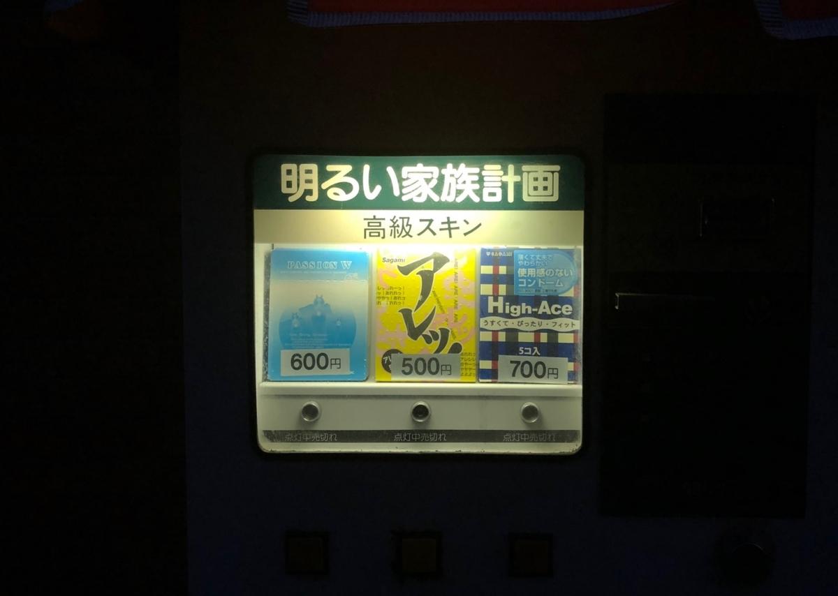 夜道に光るコンドーム自販機のイメージ