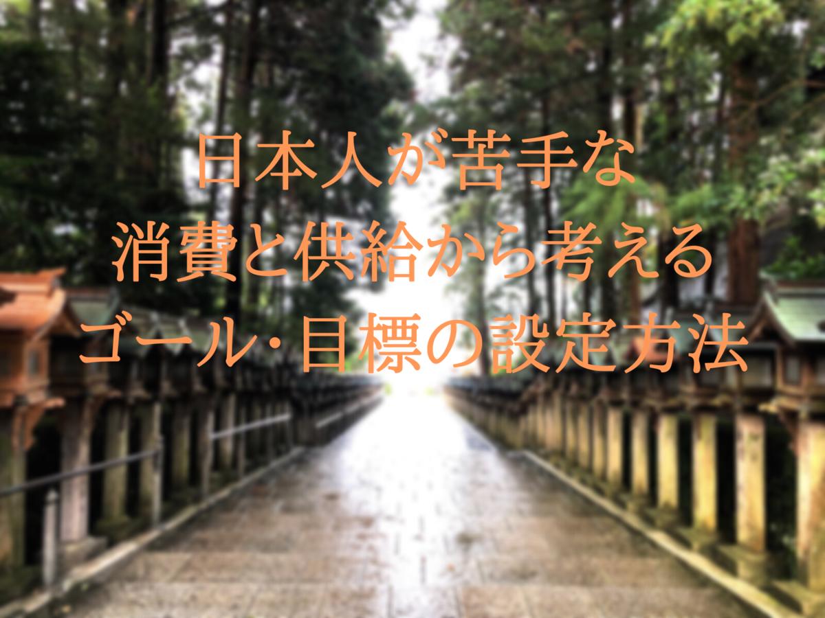 日本人が苦手なゴール設定法トップイメージ