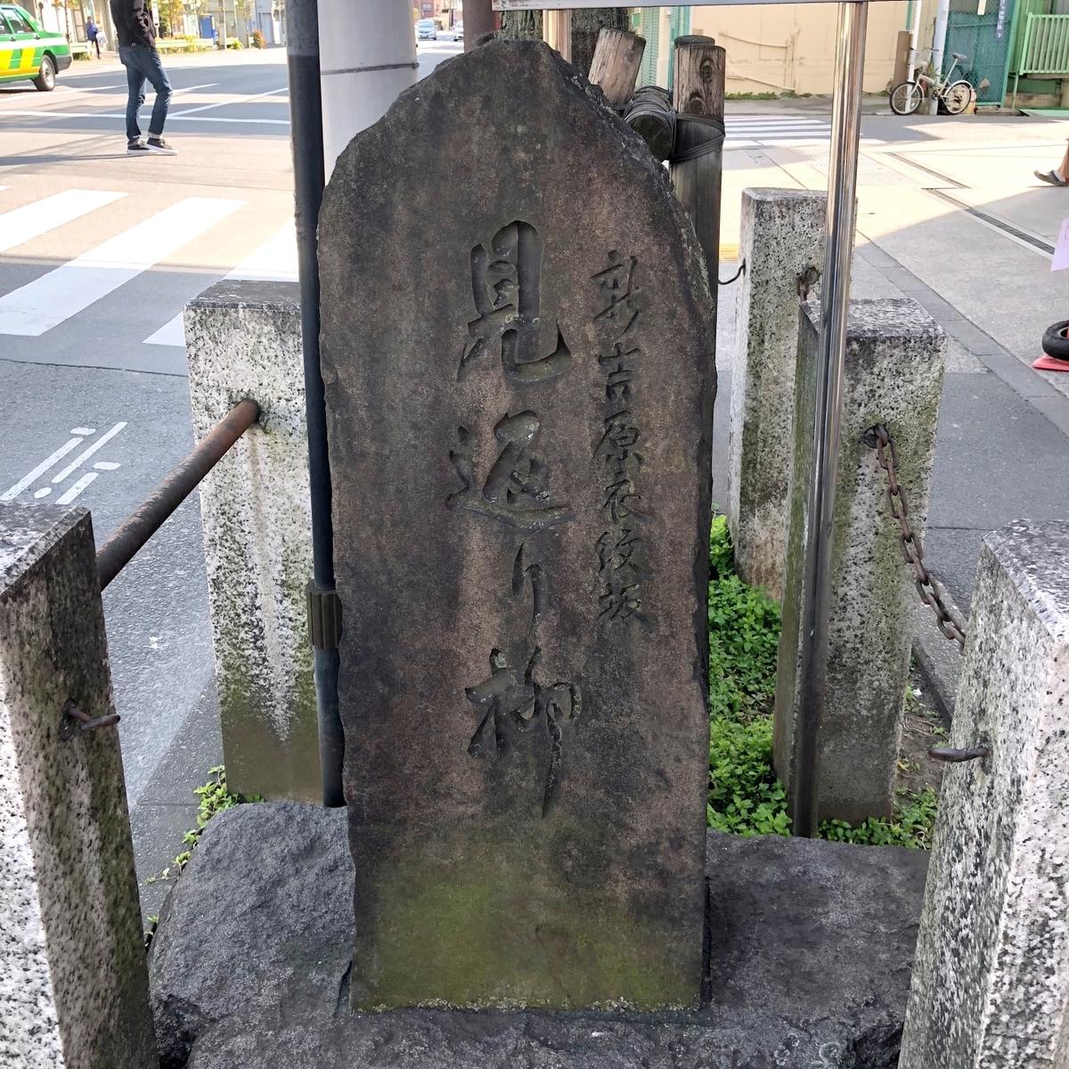 吉原見返り柳の碑イメージ