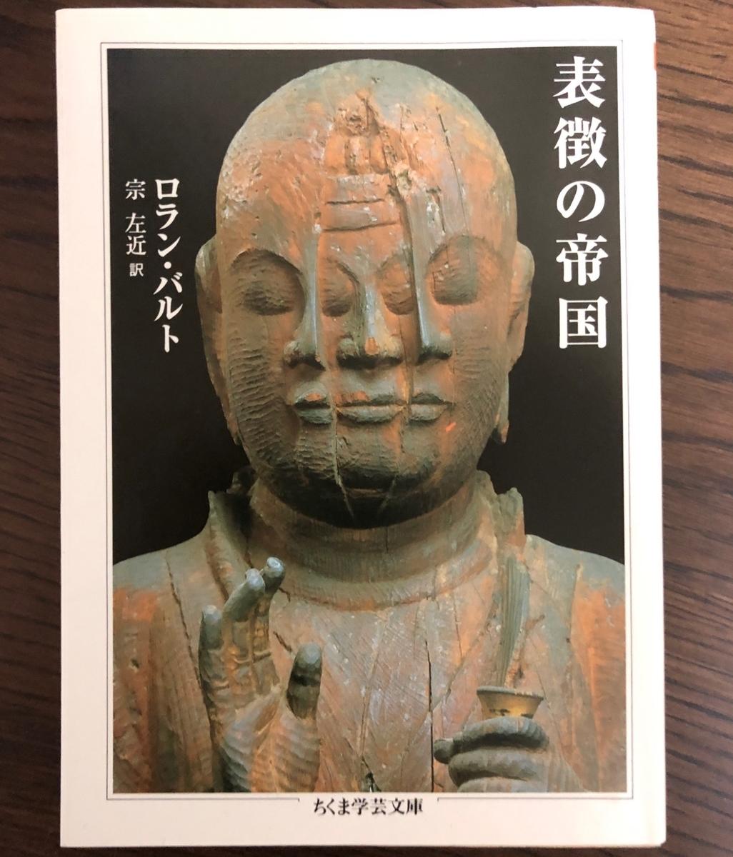 表徴の帝国表紙イメージ