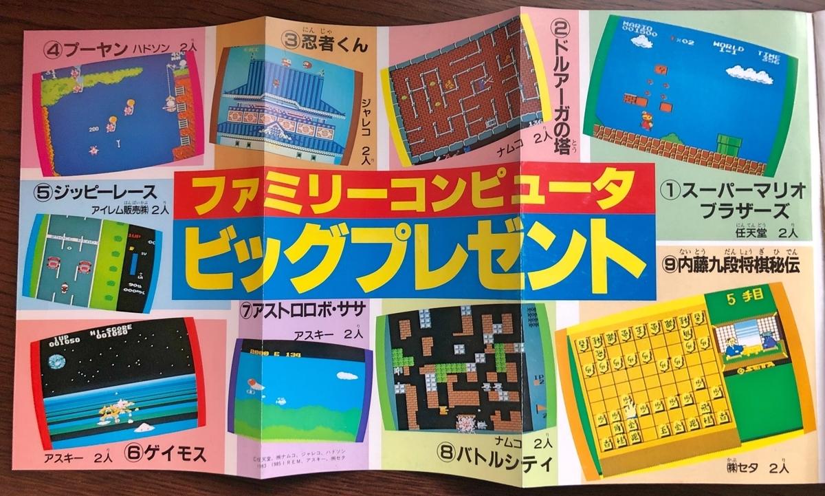 ゲームプレゼントのページイメージ