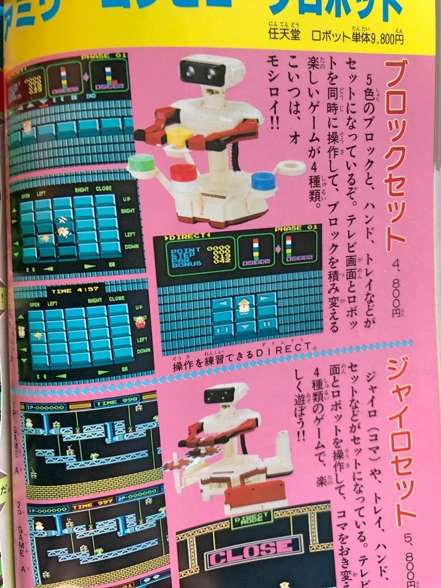 ファミリーコンピュータロボット紹介ページイメージ