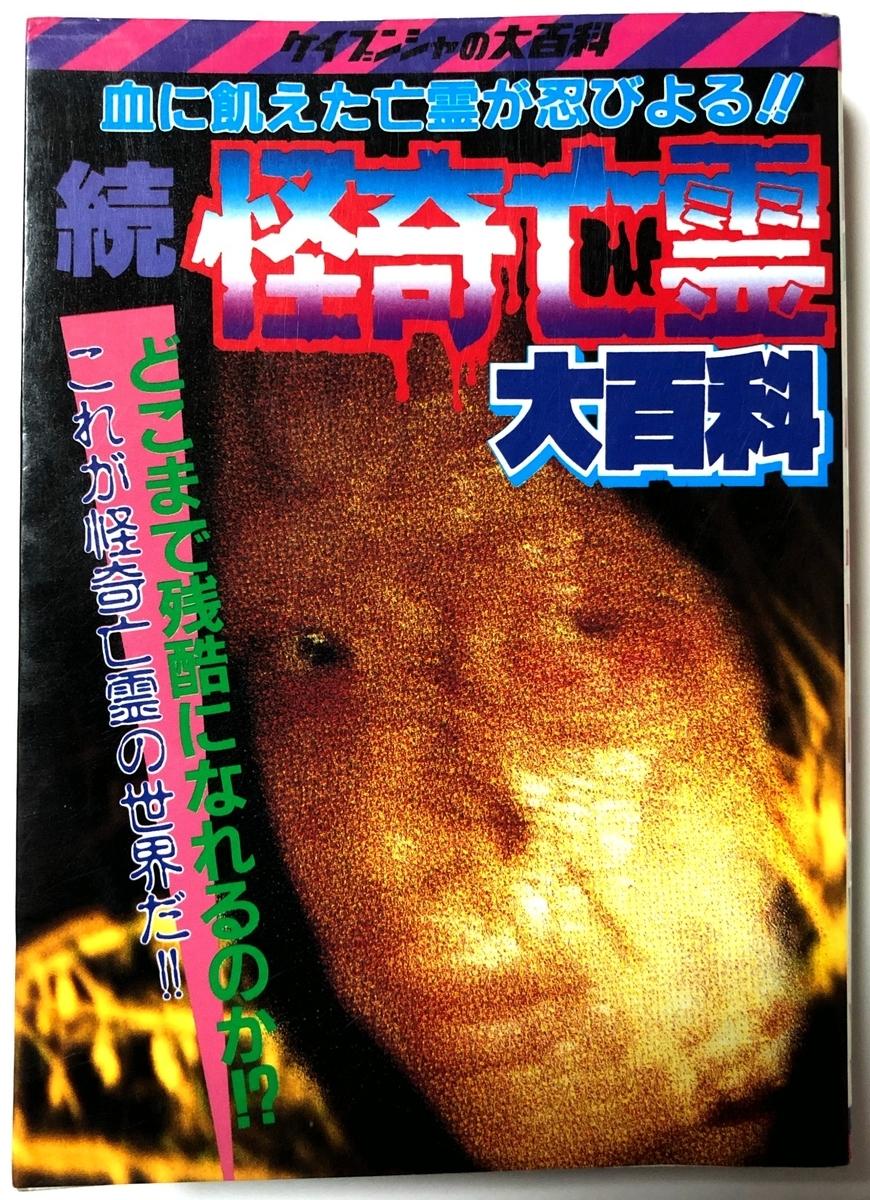 続怪奇亡霊大百科表紙イメージ