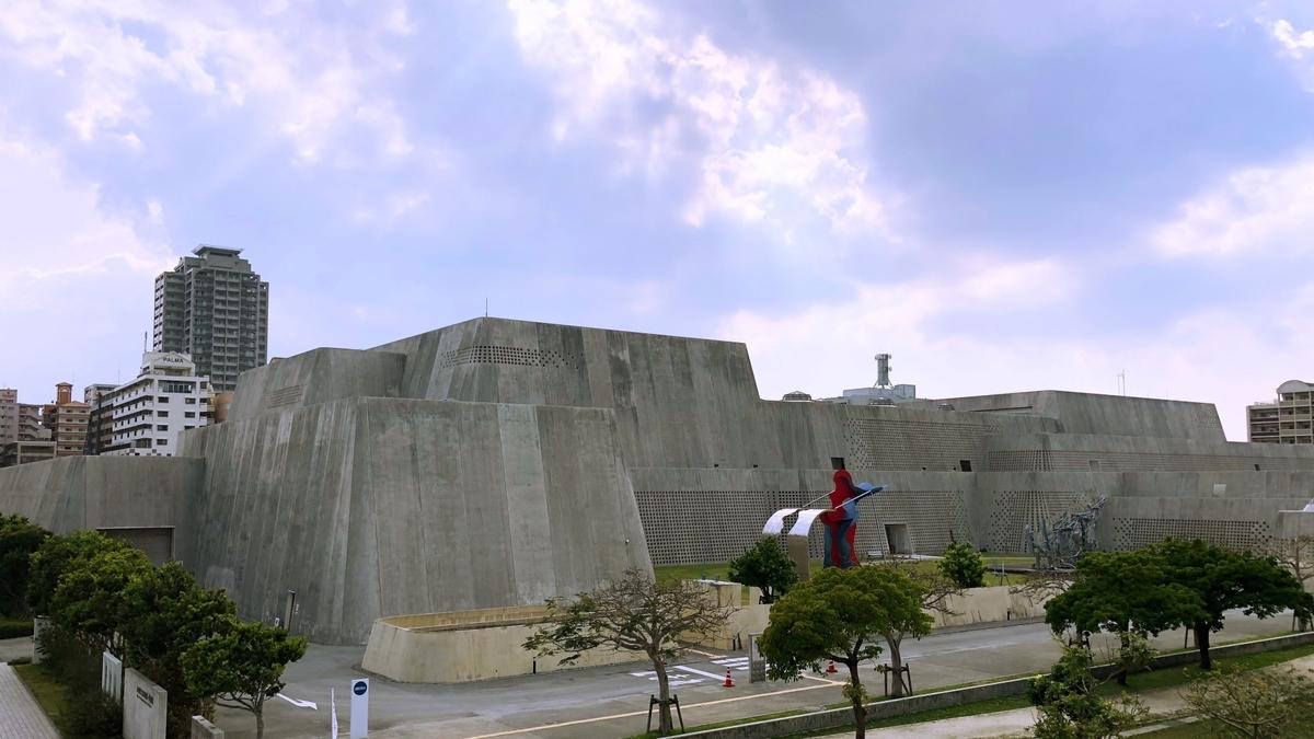 沖縄県立博物館・美術館イメージ