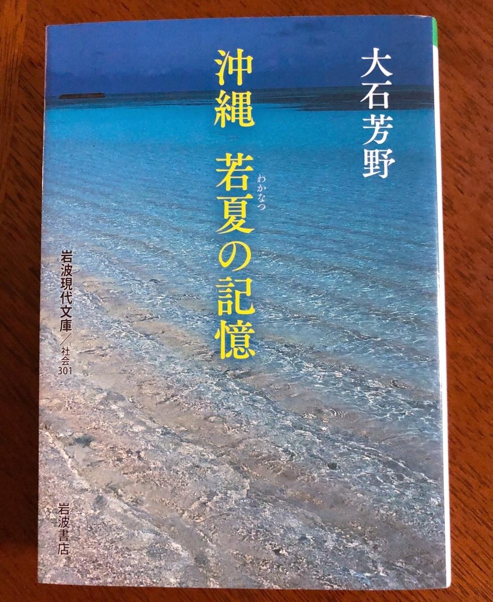 フォトエッセイ沖縄若夏の記憶イメージ
