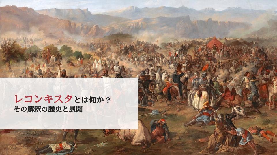 レコンキスタとは何か:その解釈の歴史と展開