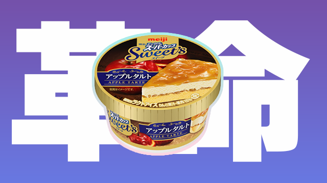 エッセルスーパーカップ スイーツ アップルタルト味